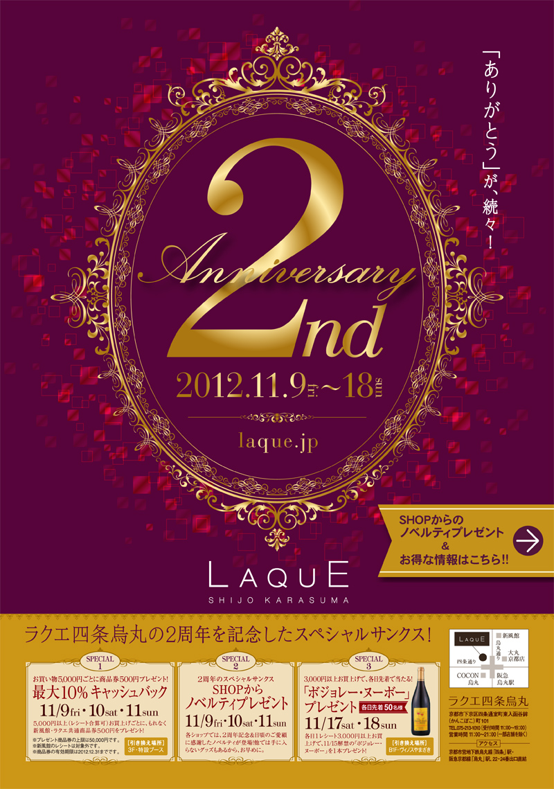 LAQUE 2nd ANNIVERSARY