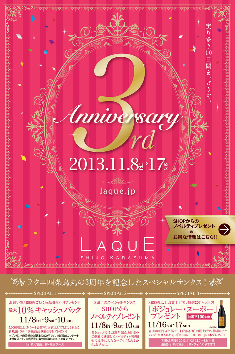 3rd_anniv_front