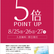 pointup_2017aug