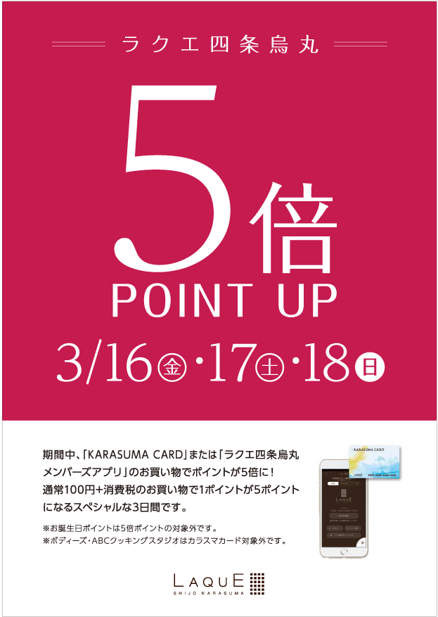 5pointup_2018mar