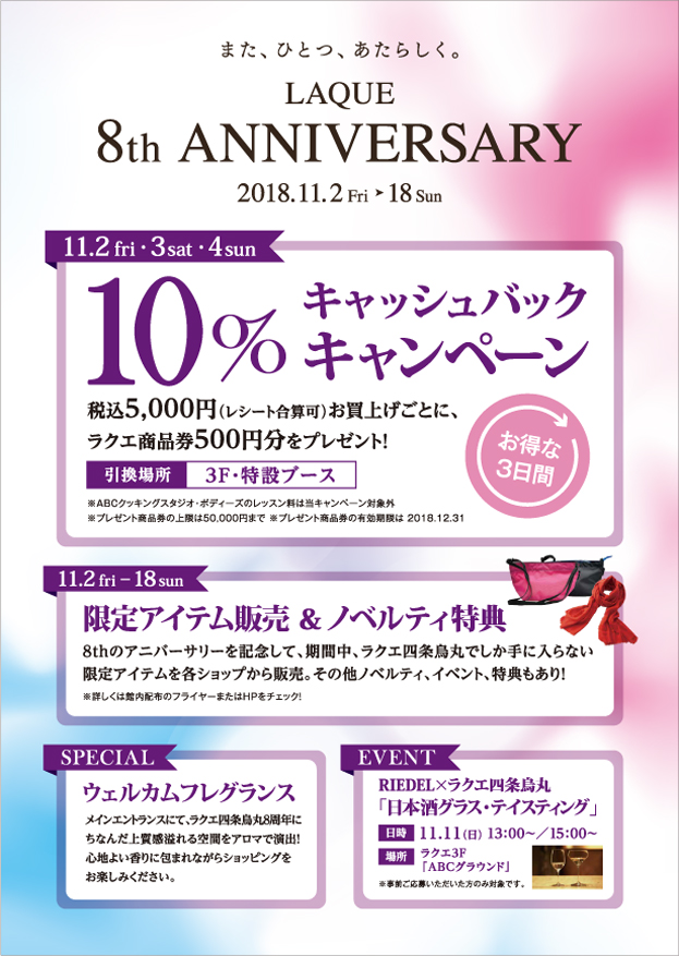 LAQUE 8th ANNIVERSARY